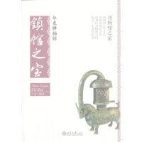 华东博物馆镇馆之宝 丁尧 北京大学出版社 9787301221792 新华书店 正版保障