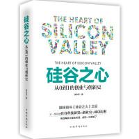 硅谷之心:从0到1的创业与创新史