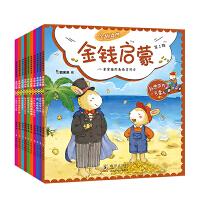 果果镇财商教育绘本金钱启蒙合辑(全10册)