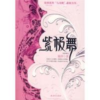 【正版二手书9成新左右】紫极舞 藤萍 现代出版社