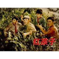 【二手书8成新】红色经典:红孩子 赵刚 台海出版社
