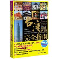 【二手书8成新】台湾旅游完全指南(升级版-悠生活 旅游大玩家 陈雅萍 中国轻工业出版社