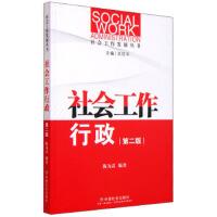 【正版二手书9成新左右】社会工作发展丛书:社会工作行政(第二版 陈为雷,关信平 中国社会出版社