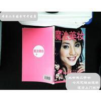 【二手旧书9成新】瑞丽BOOK魔法美妆 /主妇之友社 著;北京《瑞丽
