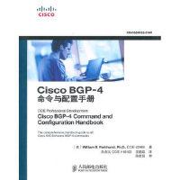 Cisco BGP-4命令与配置手册 (美)帕克赫斯特 ,朱剑云,王晓磊 人民邮电出版社 9787115249548