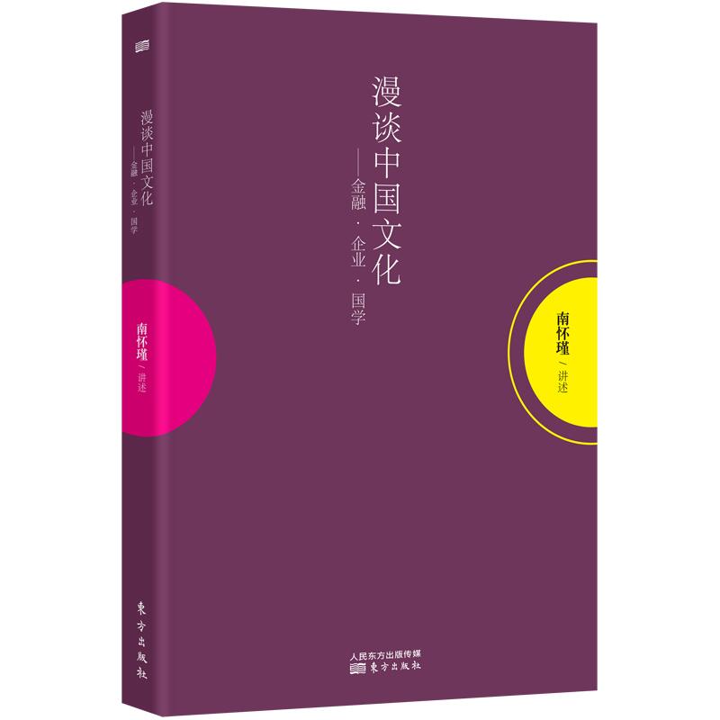 漫谈中国文化(南怀瑾讲述) 两种版本封面*发货,内容一致