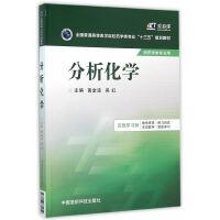 """分析化学(全国普通高等医学院校药学类专业""""十三五""""规划教材)"""