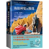海伯利安的陨落(与《银河帝国》并称为科幻文学史上不可逾越的两座丰碑)