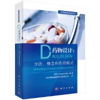 药物设计:方法、概念和作用模式