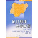 尼日利亚外交政策(1961-2002)