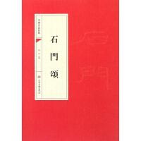 石门颂/中国书法经典