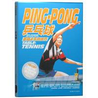 【正版二手书9成新左右】乒乓球基础与实战技巧(修订版 中映良品著 成都时代出版社