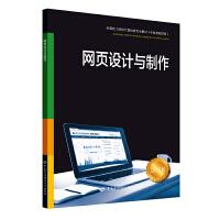 网页设计与制作/叶矿 中国劳动社会保障出版社