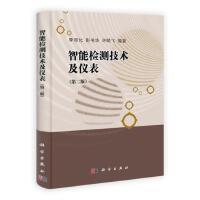 【正版二手书9成新左右】智能检测技术及仪表(第二版 李邓化,彭书华,许晓飞 科学出版社