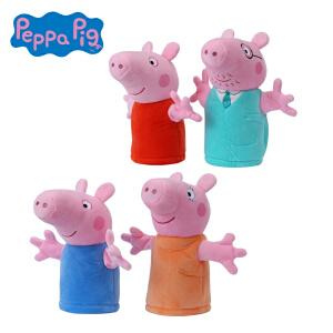 Peppa Pig 小猪佩奇男女孩儿童毛绒公仔玩具手偶角色扮演亲子玩具
