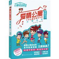 爱情公寓漫画版3:为爱迷失,有趣岛绘,百花洲文艺出版社,9787550011595