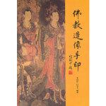 佛教造像手印,李鼎霞、白化文,中华书局,9787101080339【正版图书 质量保证】