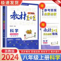 2021秋全能学练教材1+1全解精炼八年级上册科学浙教版