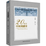 20世纪中国戏剧史套装(上下)