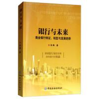 【二手书8成新】银行与未来 张衢 中国金融出版社
