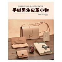 手缝男生皮革小物(附纸型)港台原版 STUDIO TAC CREATIVE 三悦文化