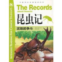 中国学生深度阅读书系:昆虫记 泥地的争斗