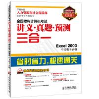全国职称计算机考试讲义真题预测三合一――Excel2003中文电子表格
