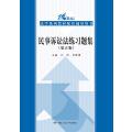 民事�V�A法���}集(第五版)(21世�o法�W系列教材配套�o�в��)