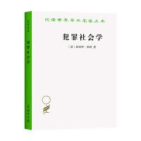 犯罪社会学(汉译世界学术名著丛书)