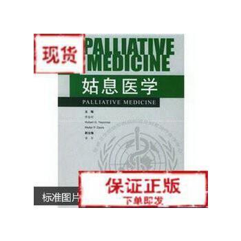 【旧书二手书9成新】姑息医学 李金祥 等 编 人民卫生出版社9787117067331