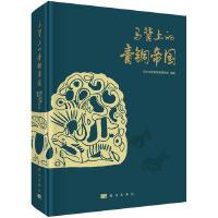【正版保证团购优惠】马背上的青铜帝国/鄂尔多斯青铜器博物馆