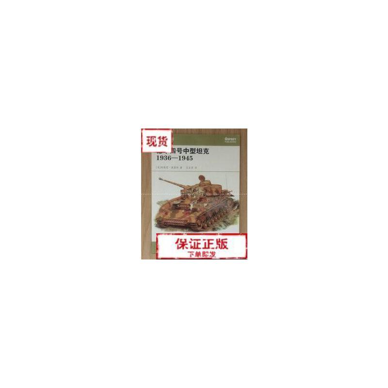【旧书二手书9成新】新先锋系列:德军四号中型坦克(1936-1945) (美)