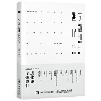 字体设计进化论(pdf+txt+epub+azw3+mobi电子书在线阅读下载)