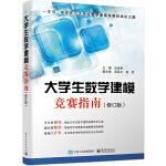 大学生数学建模竞赛指南(修订版)