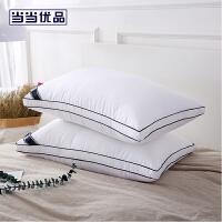 当当优品羽丝绒枕 立体高弹60贡缎超细纤维枕芯48x74cm枕头