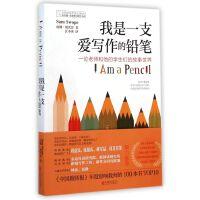 我是一支爱写作的铅笔/长青藤奇迹成长教育书系小学生课外阅读物书/教辅 博库网
