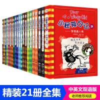 小屁孩日记全套1-21册全21册小屁孩漫画书籍 中英文双语版6-8-10-12-15周岁儿童文学课外