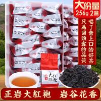 大红袍茶叶福建乌龙茶武夷山岩茶浓香型肉桂散装256g