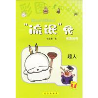 【新书店正版】流氓兔系列漫画(10册 全彩漫画本) 朴正泰 远方出版社