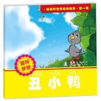 丑小鸭 李棂�� 新时代出版社 9787504219053