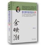 余映潮�Z文教�W�O�技法80�v