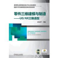 零件三维建模与制造――UGNX三维造型