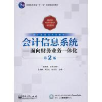 【正版二手书9成新左右】会计信息系统:面向财务业务一体化(第2版(含 王海林 电子工业出版社