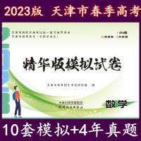 备战2022年天津市春季高考(中职毕业生)精华版模拟试卷加光盘中职毕业生 数学 赠1笔记本加一支笔 天津人民出版社