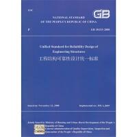 工程结构可靠性设计统一标准 GB50153-2008(英文版)