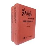 版权及邻接权卷(一、二) 刘家瑞 知识产权出版社 9787513046268