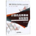 【正版书籍】计算机应用基础实验指导 中国铁道出版社