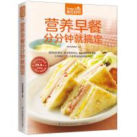 营养早餐分分钟就搞定 杨桃美食编辑部 江苏科学技术出版社 9787553750675 新华书店 正版保障