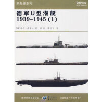 德军U型潜艇19391945(1),(英)格登・威廉生,重庆出版社,9787536698352