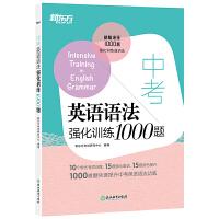 新东方 中考英语语法强化训练1000题
